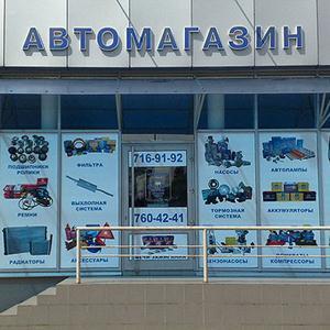 Автомагазины Сосково