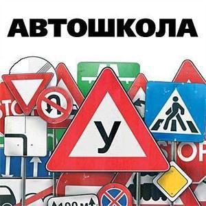 Автошколы Сосково