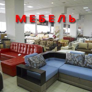 Магазины мебели Сосково