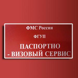 Паспортно-визовые службы Сосково