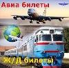 Авиа- и ж/д билеты в Сосково