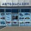 Автомагазины в Сосково