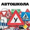Автошколы в Сосково