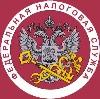 Налоговые инспекции, службы в Сосково