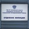 Отделения полиции в Сосково