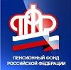 Пенсионные фонды в Сосково