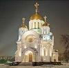 Религиозные учреждения в Сосково