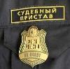 Судебные приставы в Сосково