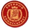 Военкоматы, комиссариаты в Сосково