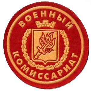Военкоматы, комиссариаты Сосково